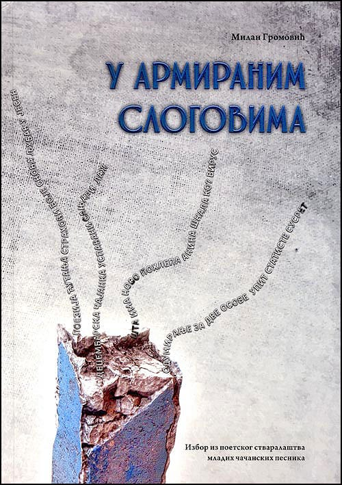 U-armiranim-slogovima-1