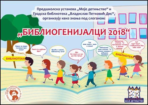 Bibliogenijalci-2018