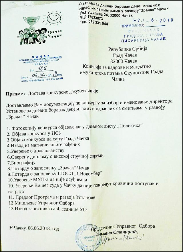dopis-kadrovskoj