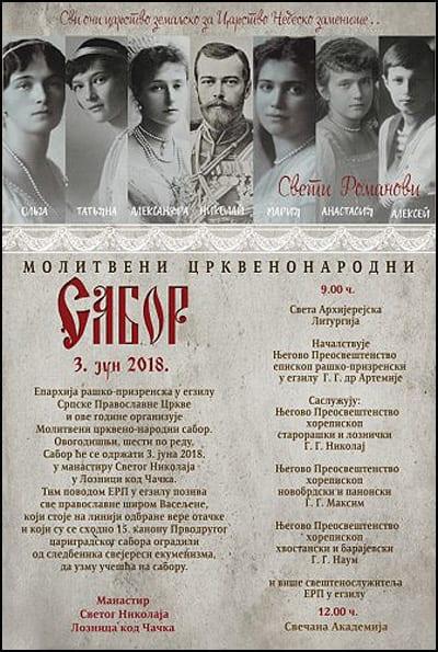 sabor_plakat_2018