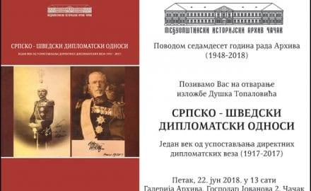 srpsko-svedski-odnosi-pozivnica