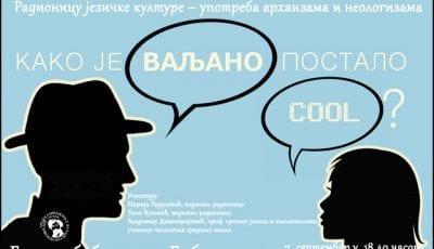 Biblioteka-jezik