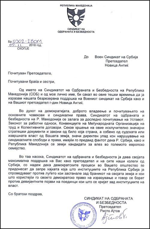 Pismo-podrska-Makedonija