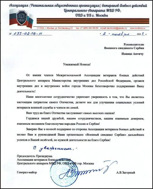 Podrska-Novici-Anticu-Asocijacija-veterana-borbenih-dejstava-Rusije