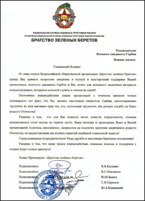Podrska-Novici-Anticu-Bratsko-zelenih-beretki-Rusija