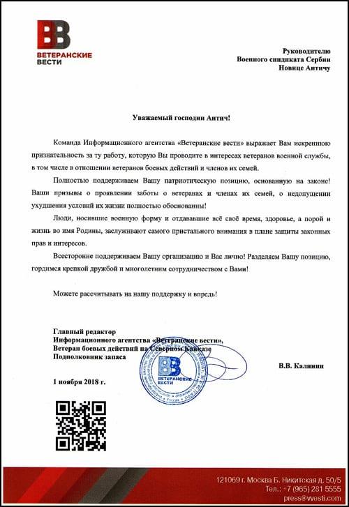 Podrska-Novici-Anticu-Veteranske-Vesti-Rusija
