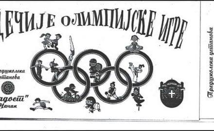 dečja-olimpijada-2