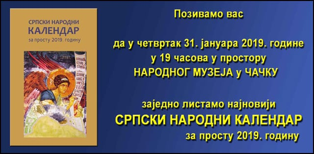 promociju-Srpskog
