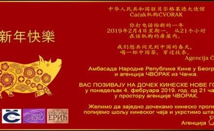 Pozivnica-za-Kinesku-novu-godinu_2019-v2-sa-sponzorima