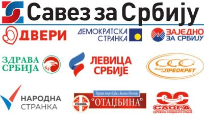 Savez za Srbiju