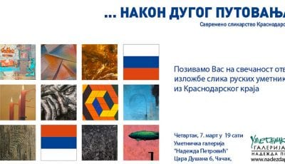 Krasnodar_-Pozivnica