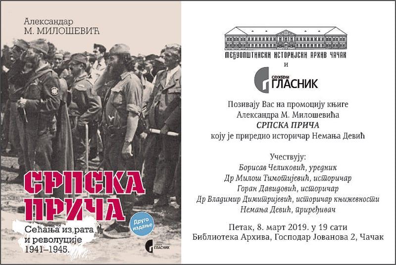 pozivnica-Srpska-prica-1