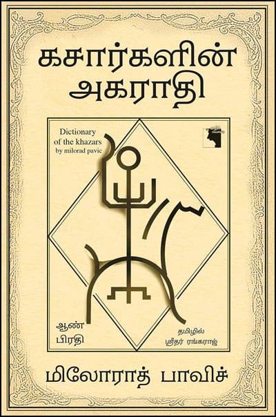 Tamilski_m-2