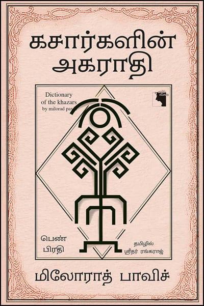 Tamilski_z-1